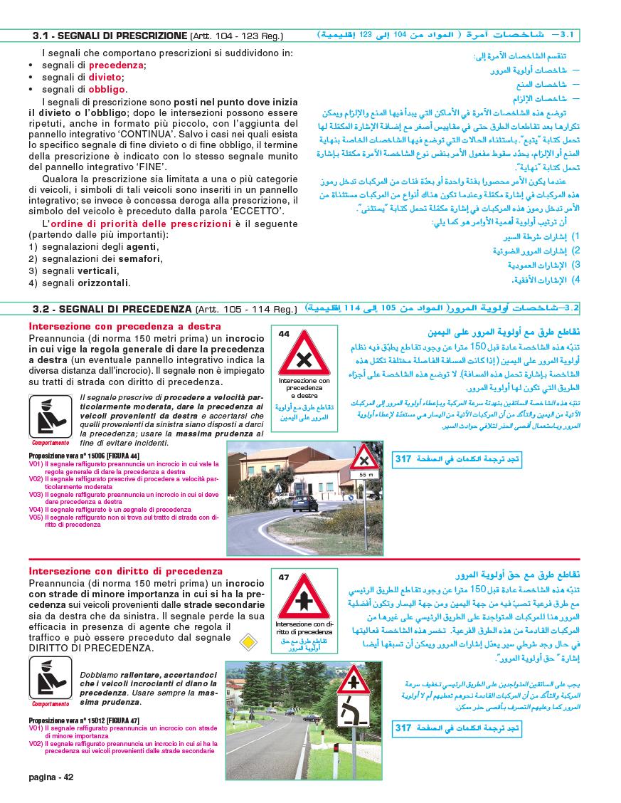 Esame per cittadini stranieri Arabo